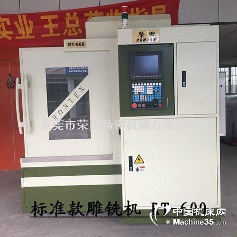 现货台湾荣田600高速雕铣机数控精雕机 配件定制