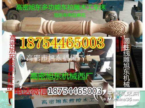 木工數控車床廠家 木工數控車床價格木工車床廠家價格