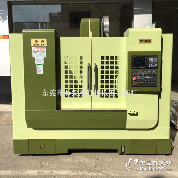 高精密数控加工中心 RT-850V立式加工中心 CNC