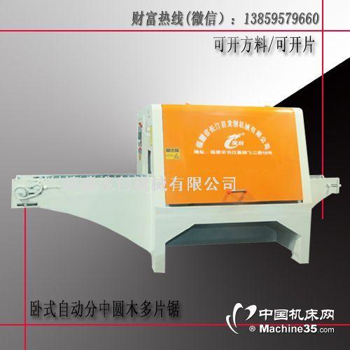 龙创MJY15-30卧式自动分中圆木多片锯厂家直销