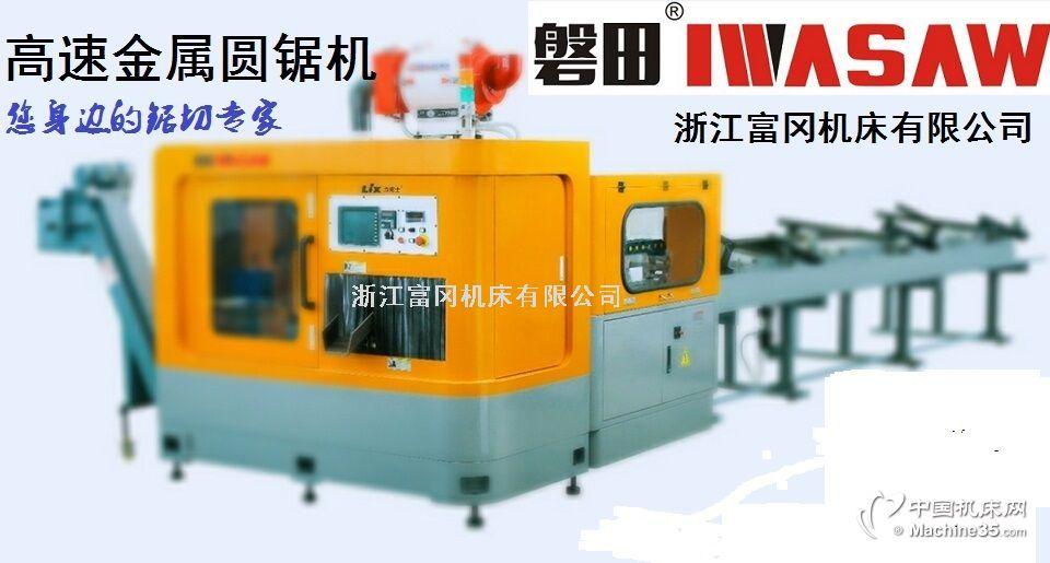 CNC高速圆锯机