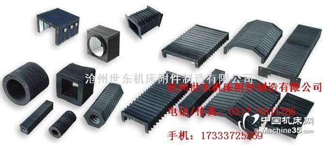 生产销售各类机床附件机床防护罩