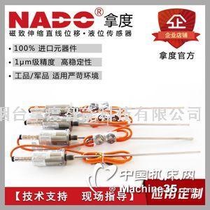 厂家直销磁致伸缩液位移油位油缸液位传感器拉杆尺计磁悬浮滑