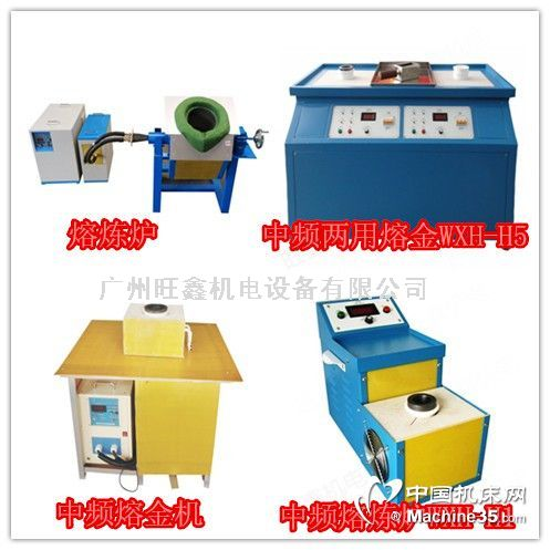 广州旺鑫优质感应加热设备生产厂家