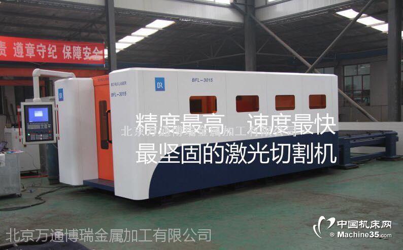 北京铝制幕墙,门窗板材激光切割机厂家直销