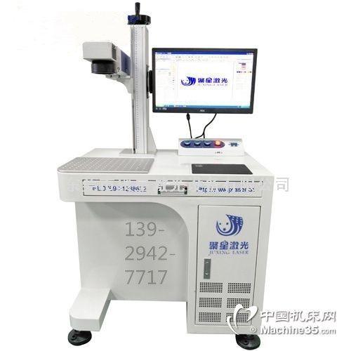 东莞化妆品UV紫外激光打标机数码产品激光镭雕机厂家价格