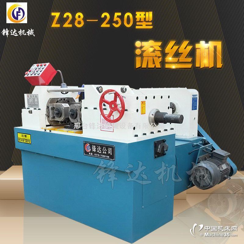 250型液压滚丝机 全自动直螺纹滚丝机厂家直销 价格优惠