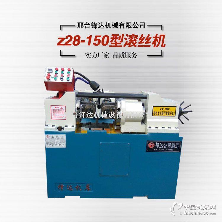 全自动液压150型滚丝机 螺纹加工机床
