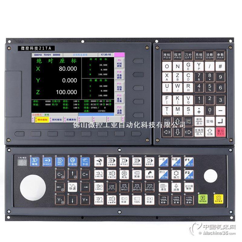 广东中高端数控系统厂家21TA五轴数控系统 数控系统报价