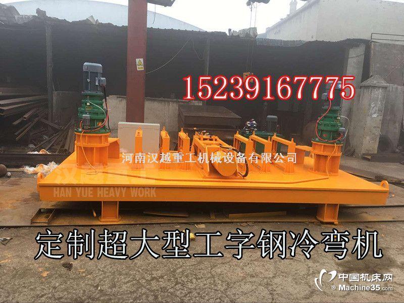 贵州工字钢冷弯机