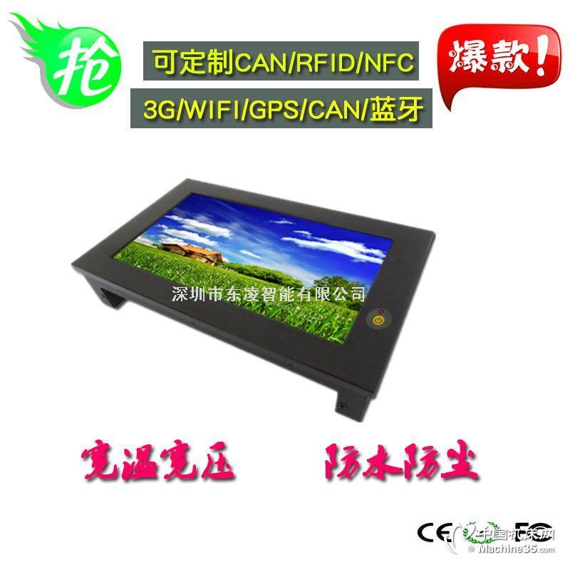 东凌工控ppc-dl070AN无风扇工业平板电脑触控一体机