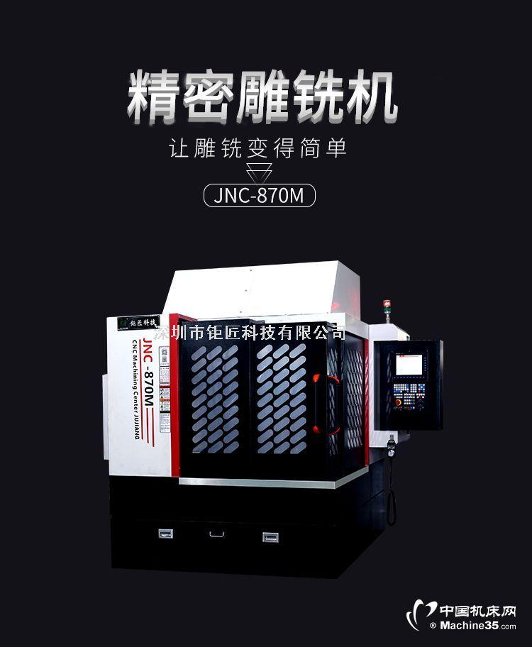 钜匠科技 JNC-870M数控高速模具雕铣机