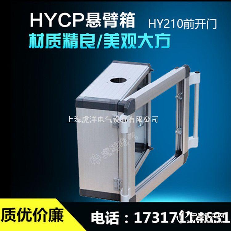 悬臂箱仿威图控制箱电柜威图机柜 旋转箱 工控机柜