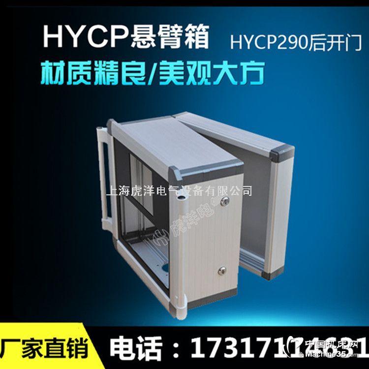 悬臂控制箱 290后开门触摸屏机床铝合金悬臂箱可定制