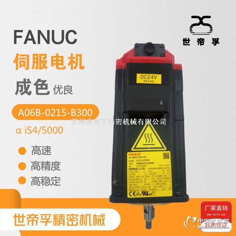 日本原装FANUC发那科伺服电机A06B-0215-B300