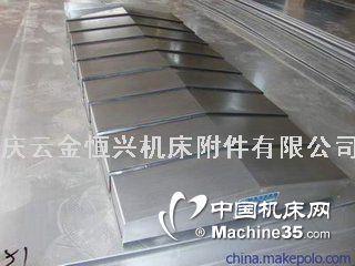 齐二镗铣床钣金伸缩防护罩  不锈钢机床防护罩