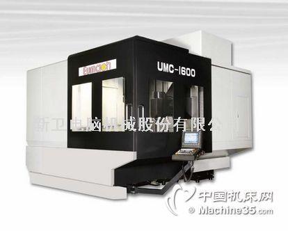台湾新卫UMC-1600五轴加工中心/铣车复合加工中心