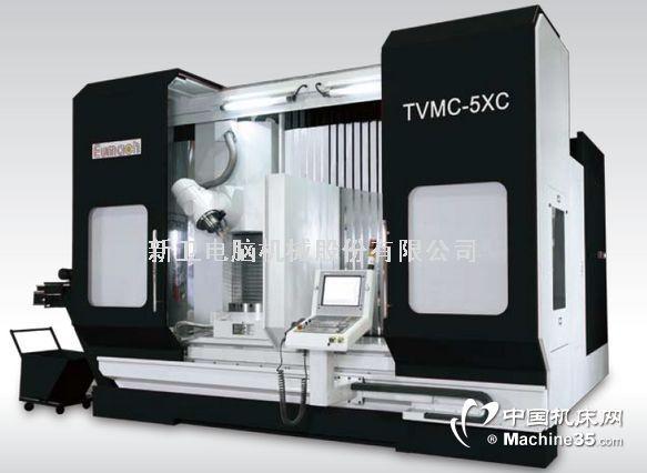 台湾新卫TVMC-5C/5XAX动柱式五轴加工中心