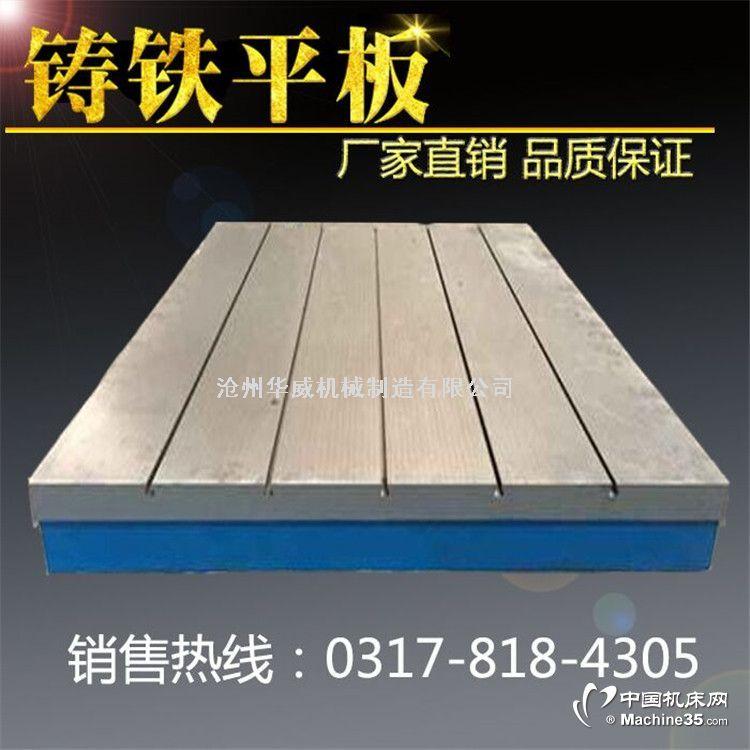 高精密铸铁平台 T型槽工作台包邮定制