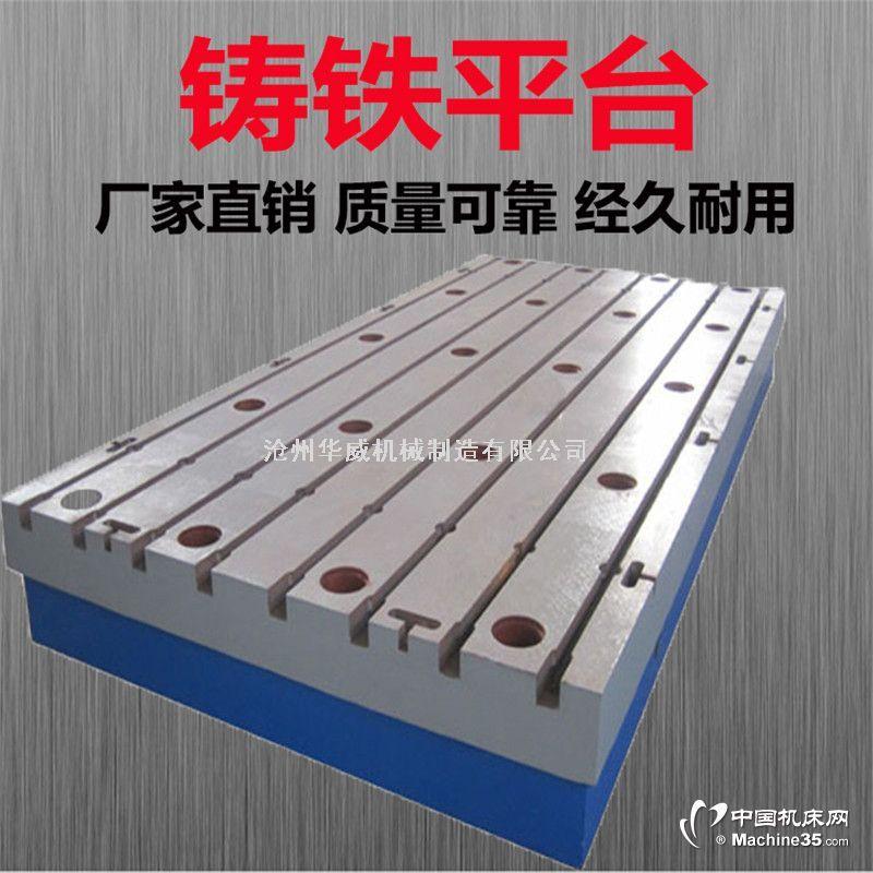 河北华威机械  震动平台 焊接工作台