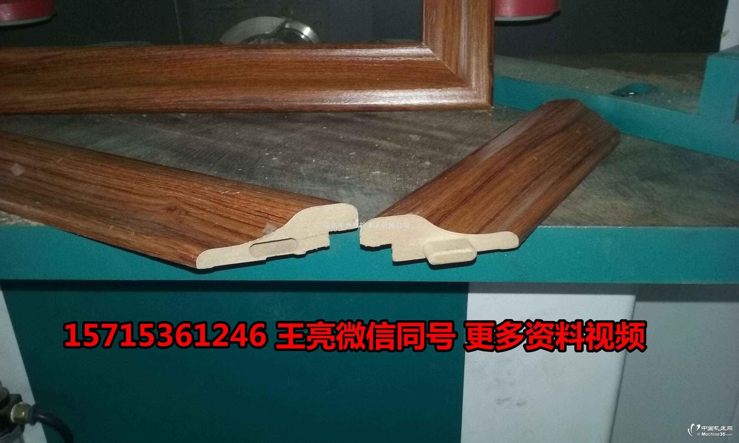 相框 大门 装修定制45度斜接机