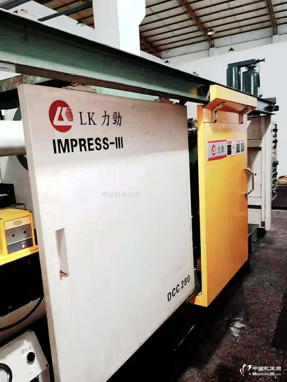 转让9成新深圳力劲280吨铝压铸机冷式280吨压铸机