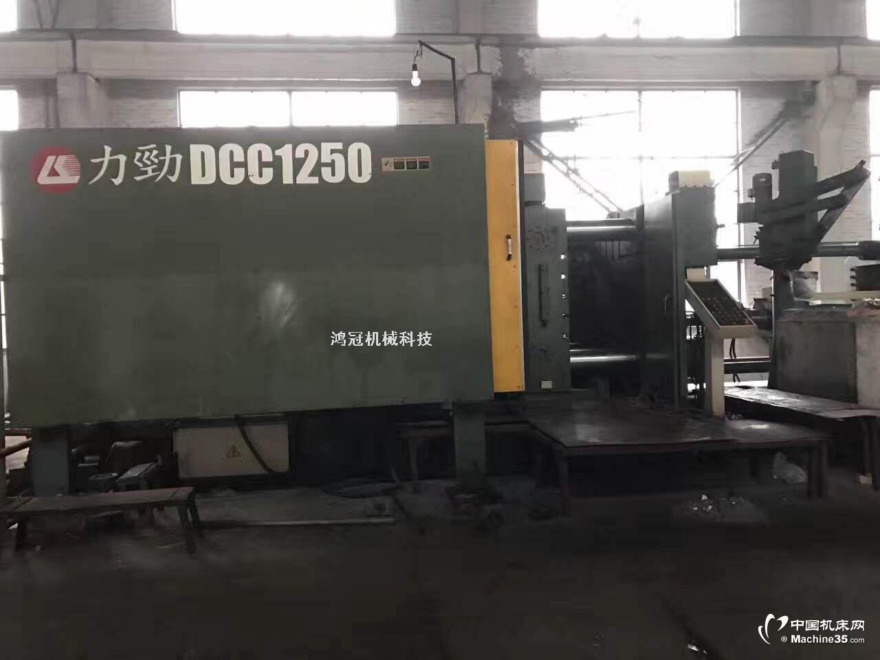 二手力劲1250T铝合金压铸机