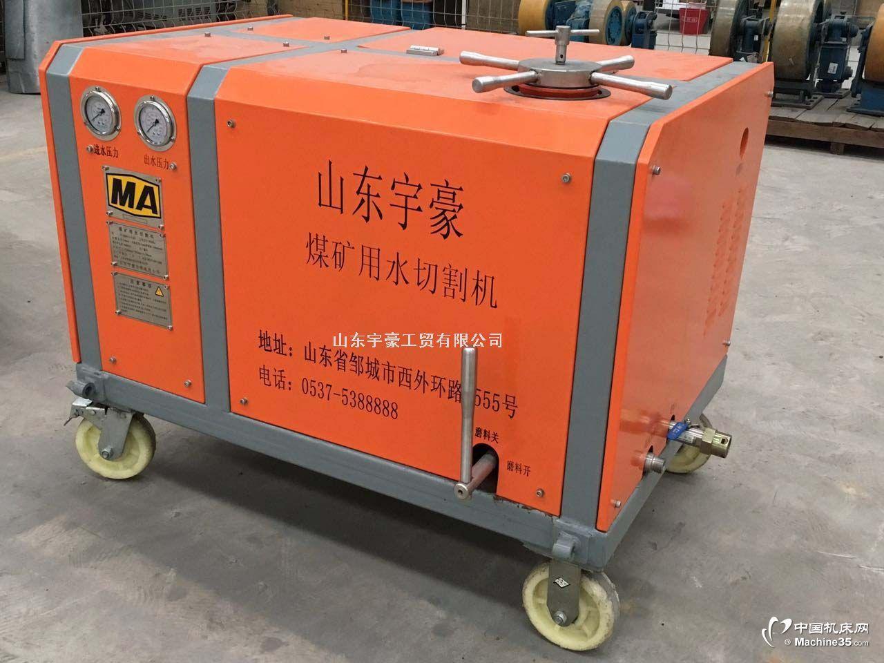 厂家 多功能矿用分体式高压水射流装置    水切割机