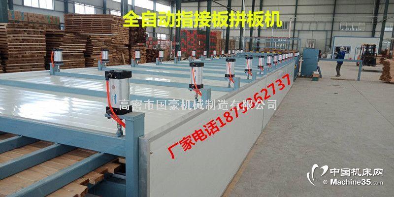 国豪机械木工拼板机多少钱、木工自动拼板机多少钱