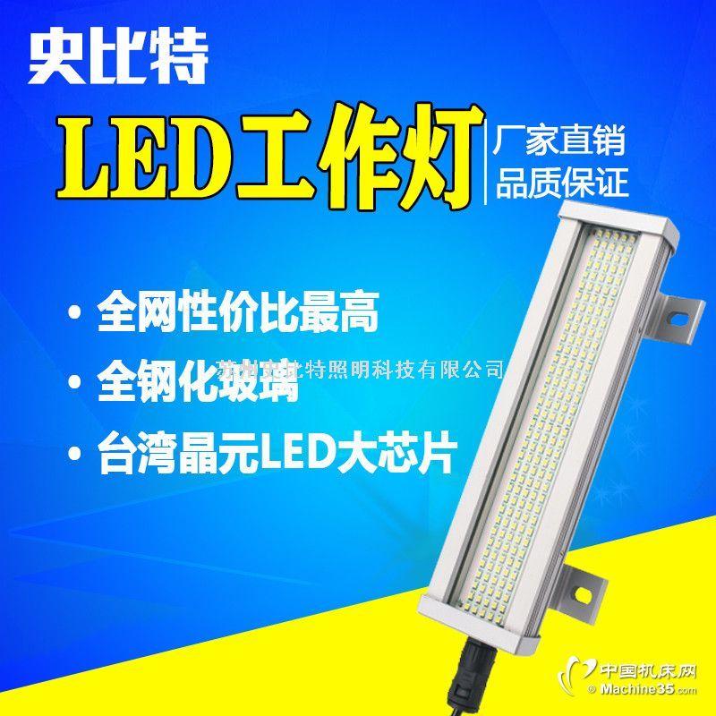 厂家直销LED机床设备工作照明灯加工中心钱柜娱乐手机版工业照明