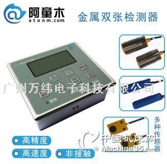 金属双张检测器,自动送料双张检测,金属双片检测器,MDSC-