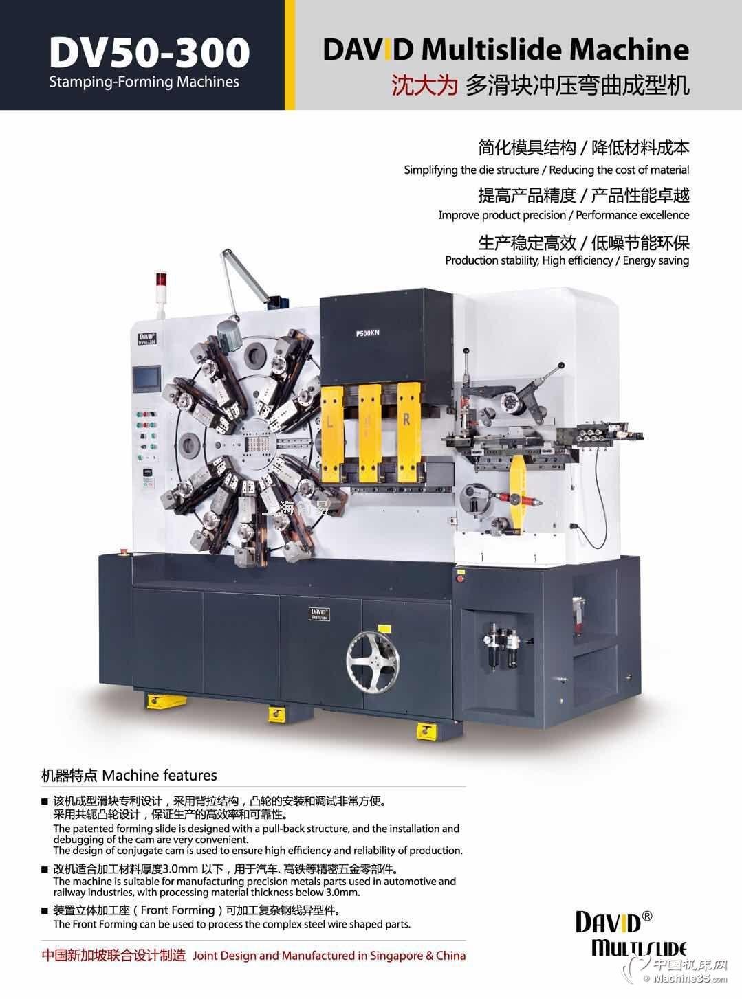 板材线材自动冲压成型机 多滑块多工位 折弯冲压组合式机床