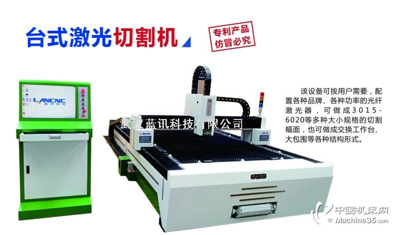 武汉蓝讯ZLF-3015HP-500W光纤激光切割机