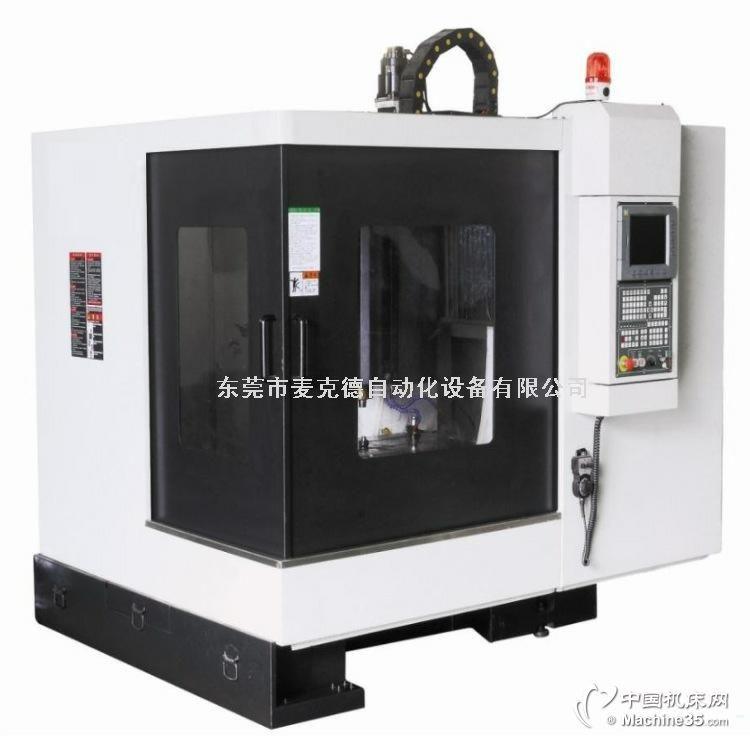 麦克德CNC精雕机 Mkd-540-C