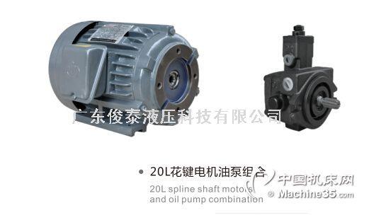 高低壓變量葉片泵,三相和單相油壓電機