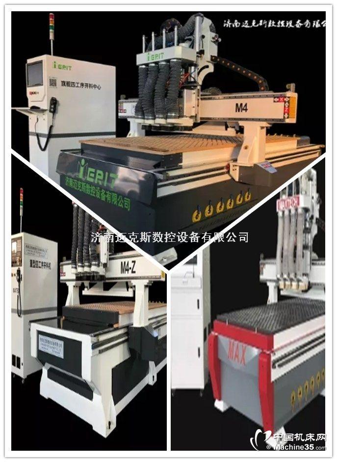 板式家具生产自动上下料智能四工序厂家直销
