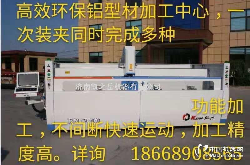 LGSZ-CNC铝型材加工中心、铝型材加工机床