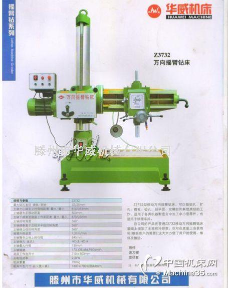 Z3732搖臂鉆360度任意鉆孔 源頭工廠 質量保證