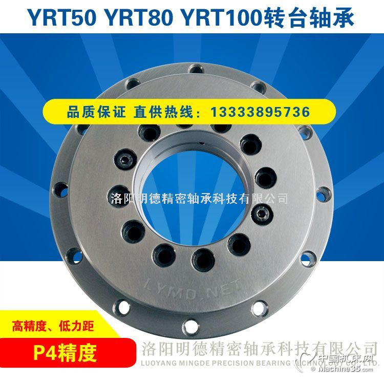 YRT50/YRT80/YRT100 轉臺軸承 回轉軸承