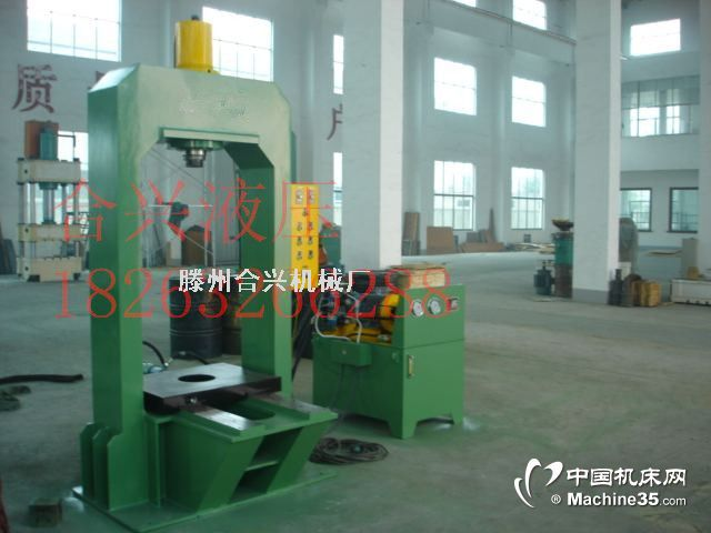 合興牌龍門液壓機系列 20噸