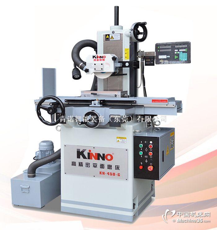 高精密平面磨床(日標系列)KN-450