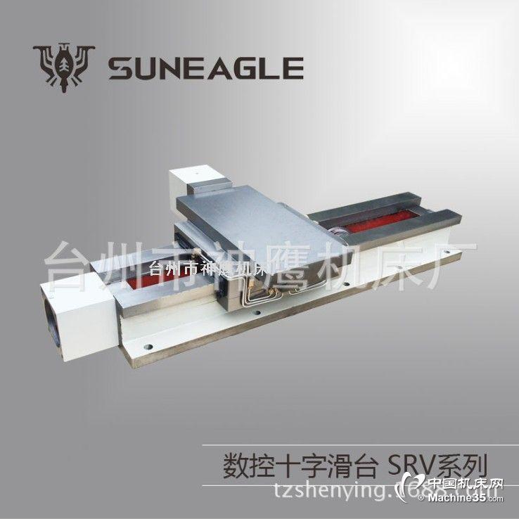【厂家直销】 神鹰SRV系列数控十字滑台 行程370*150