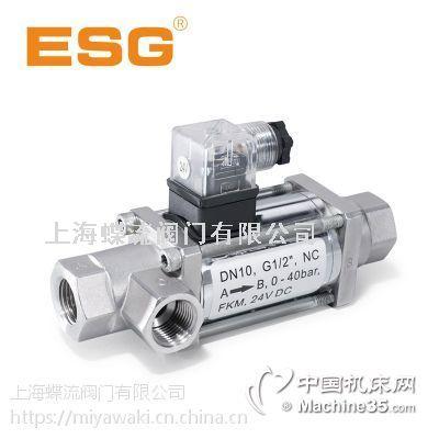 ESG电磁梭阀-202/203系列不锈钢电磁梭阀