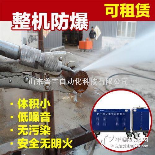 租赁出售高压水刀便携式小型水刀切割机 安全整机防爆切割油罐
