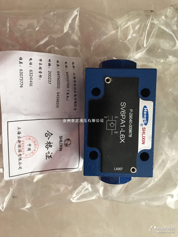 上海立新SHLIXIN电磁阀