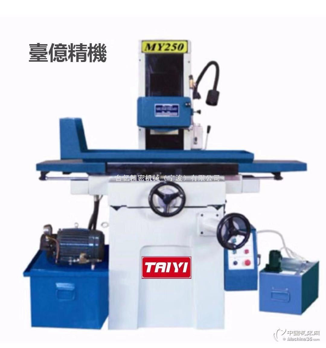 台亿MY-250卧轴矩台液压平面磨床/台亿液压自动磨床