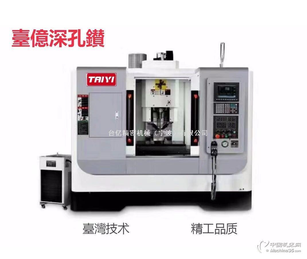 台湾台亿立式数控精密深孔钻床/数控精密钻孔机