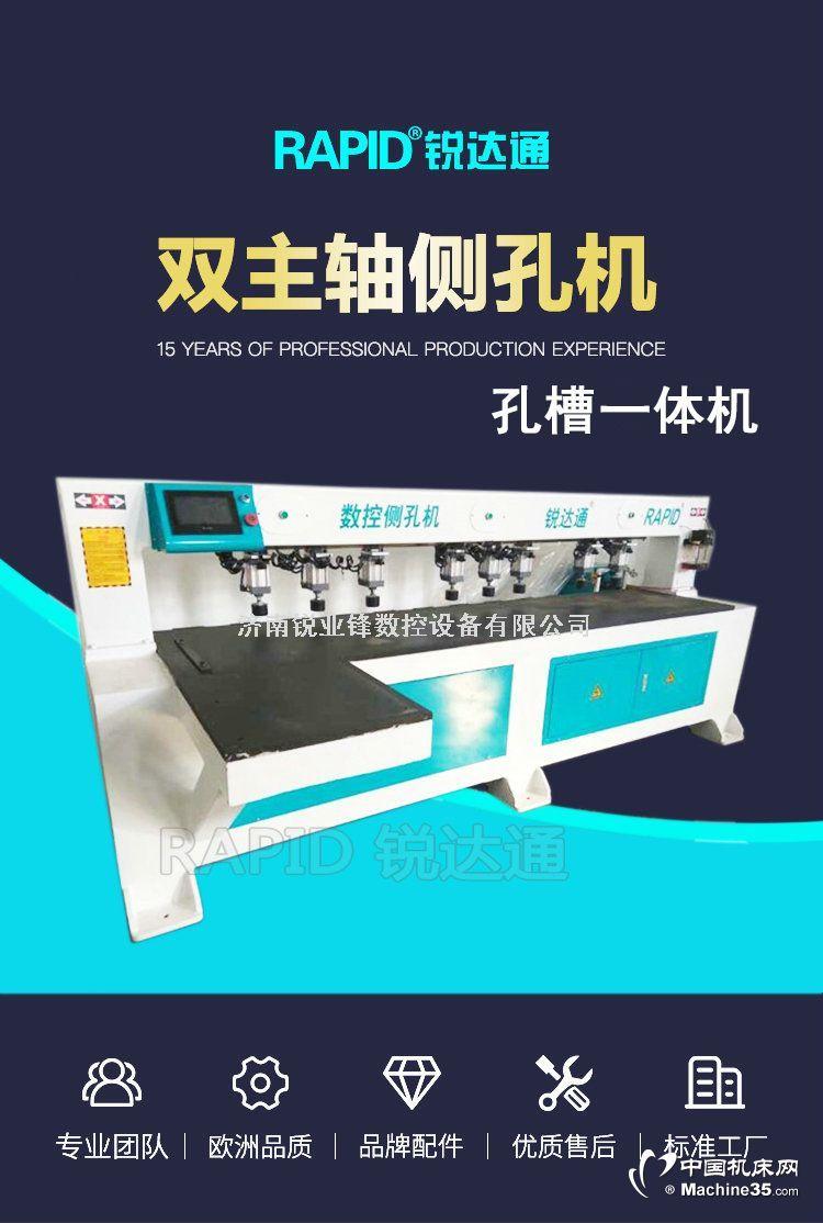 全自动多功能双主轴数控激光侧孔机,橱衣柜板式家具侧孔槽一体机