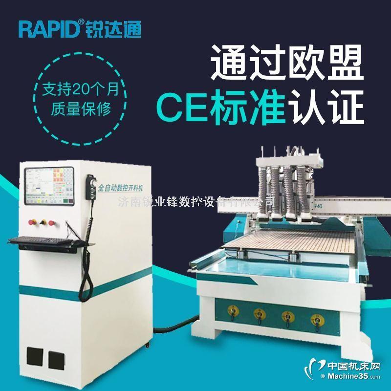 四工序木工數控開料機全自動多工序三四工序板式家具生產線雕