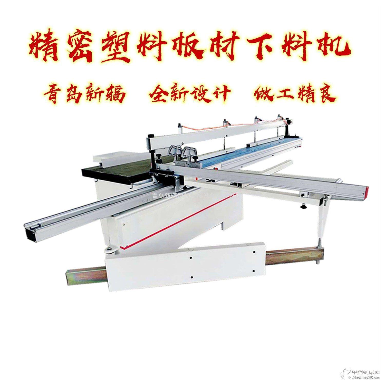 精密木工推台锯 推台式塑料板裁板锯 PP板切割机